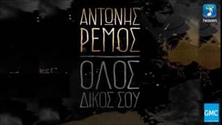 Αντώνης Ρέμος - Όλος Δικός Σου || Antonis Remos - Olos Dikos Sou (New 2016 / Teaser)
