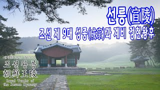 조선 9대 성종과 계비 정현왕후의 선릉 / 세계문화유산…