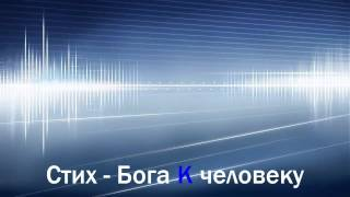 видео: Стих - Бога к человеку
