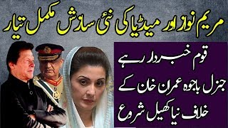 Unique Development For Imran Khan and Qamar Bajwa By Maryam Nawaz
