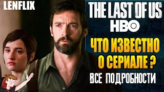 ПОСЛЕДНИЕ ИЗ НАС (2021) ►|HBO| ЧТО ИЗВЕСТНО О СЕРИАЛЕ ? ВСЕ ПОДРОБНОСТИ (LENFLIX)