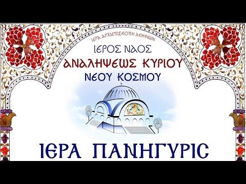 Παράκληση Αγίου Μιχαήλ του Πακνανά - Αθηναίου - Κηπουρού Νέος Κόσμος