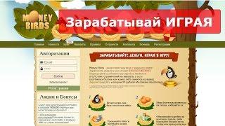 BusinesHouses/ЗАРАБОТОК БЕЗ ВЛОЖЕНИЙ/100 РУБЛЕЙ В ПОДАРОК
