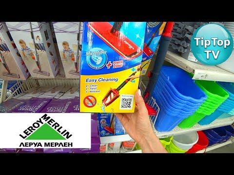 В Леруа Мерлен❤️за москитной сеткой и шваброй❤️Обзор покупок Тип топ тв