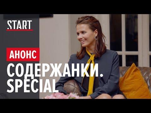 Содержанки Special (18+) || Новая серия на START