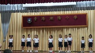 Publication Date: 2018-08-26 | Video Title: 香港潮陽小學爵士舞