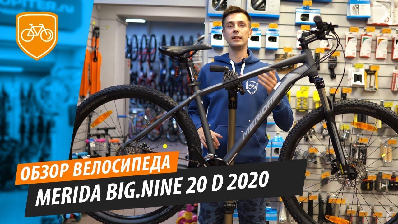 Обзор горного велосипеда Merida Big Nine 20 D 2020
