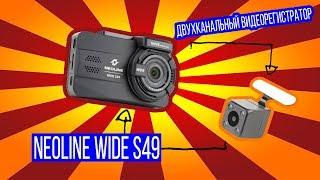 Обзор двухканального видеорегистратора Neoline Wide S49