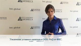 видео Уставный капитал страховой организации