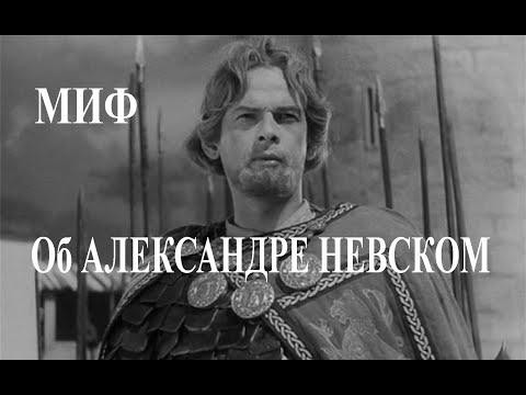 Миф об Александре Невском