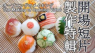 日本太太の私房菜#8:開場短片製作特輯| 日本人妻の家庭料理#8:オープニングのメイキング| Japanese wife's home cooking#8:The Making of Opening