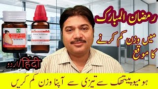 Weight loss Homeopathic Medicine