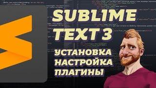 Sublime Text 3 настройка установка плагины // Sublime Text 3 видео обучение // Фрилансер по жизни