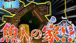 【サバイバル実況】この惑星に魚人が居る!?:Part8【Subnautica】 thumbnail