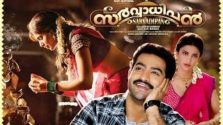 Nee Mullappoovin - Sarvadipan Malayalam Movie Video Song