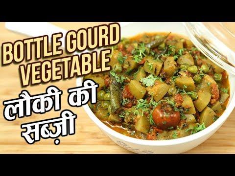 Lauki Ki Sabji | | Dudhi Sabzi | Bottle Gourd Vegetable Recipe In Hindi | Ruchi