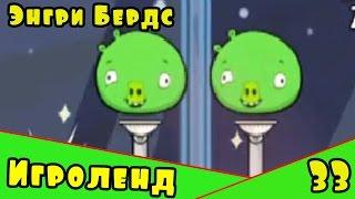 Мультик Игра для детей Энгри Бердс. Прохождение игры Angry Birds [33] серия