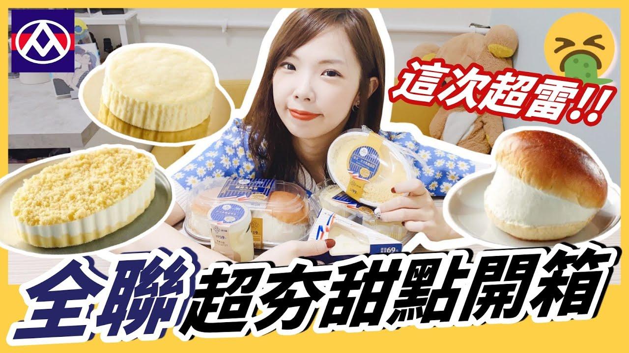 【全聯新品開箱】超級雷!?全聯甜點:kiri乳酪新聯名開箱,爆紅新品竟然...? Niki妮奇