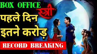 Stree Box Office Collection   Stree First Day Box office Collection   Stree Box Office Report