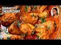 Dhaba Style Chicken Curry |ధాబా స్టైల్ చికెన్ కర్రీ| Chicken Curry |How to make Chicken Curry Telugu