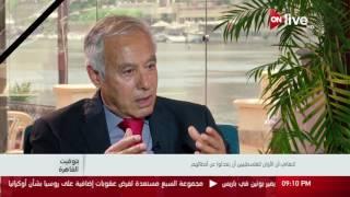 المستشار الأسبق لـ'عرفات': الوحدة الفلسطينية انهارت بعد وفاة أبو عمار