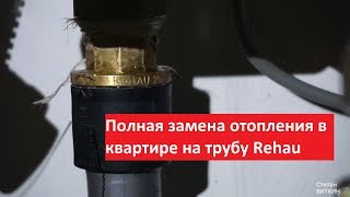 Полная замена отопления в квартире на трубу Rehau. Обзор коллектора