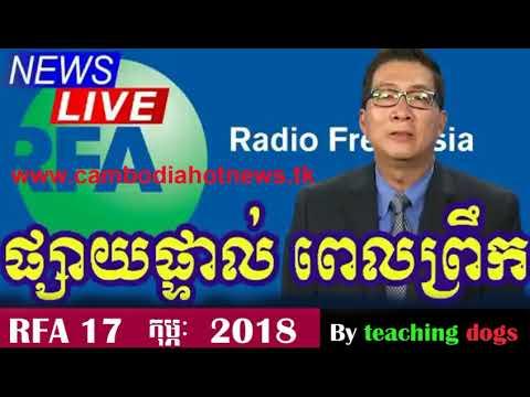 Cambodia News 2018 | RFA Khmer Radio 2018 | Cambodia Hot News | Morning, On Sat 17 February 2018
