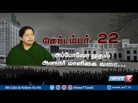 செப்டம்பர் 22 | அப்போலோ முதல் ஆளுநர் மாளிகை வரை | News7 Tamil
