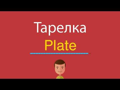 Как будет по английски тарелка