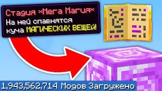 Один Блок, но Я Установил ТРИЛЛИАРД МОДОВ снова x6 - Майнкрафт Выживание с Модами