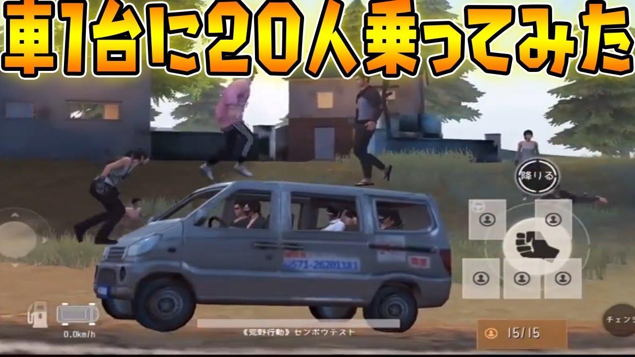 荒野行動 ワゴン車 スキン