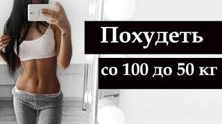 Похудеть со 100 кг до 50 кг