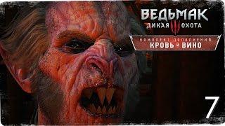 Древняя темница вампиров ● Ведьмак 3: Кровь и Вино #7 [На смерть!]