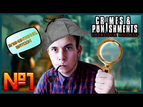 Sherlock Holmes: Crimes & Punishments (Элементарно, Ватсон!)