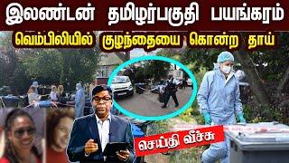 Seithi Veech 23-07-2020 IBC Tamil Tv