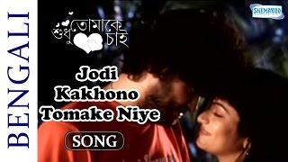 Jodi Kakhono Tomake Niye - Shudhu Tomake Chai - Saheb Chattopadhyay - Hit Bangla Rock Songs