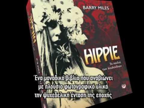 Εκδόσεις ΨΥΧΟΓΙΟΣ-Hippie-Barry Miles