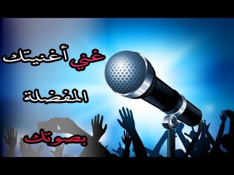 5ee5acd4d فصل صوت المغني عن الموسيقى وتسجيل صوتك مباشرة على الأغنية للأندرويد |  SingPlay