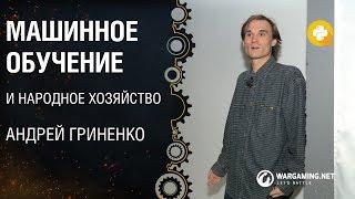 Машинное обучение и народное хозяйство / Андрей Гриненко [Python Meetup 29.05.2015]