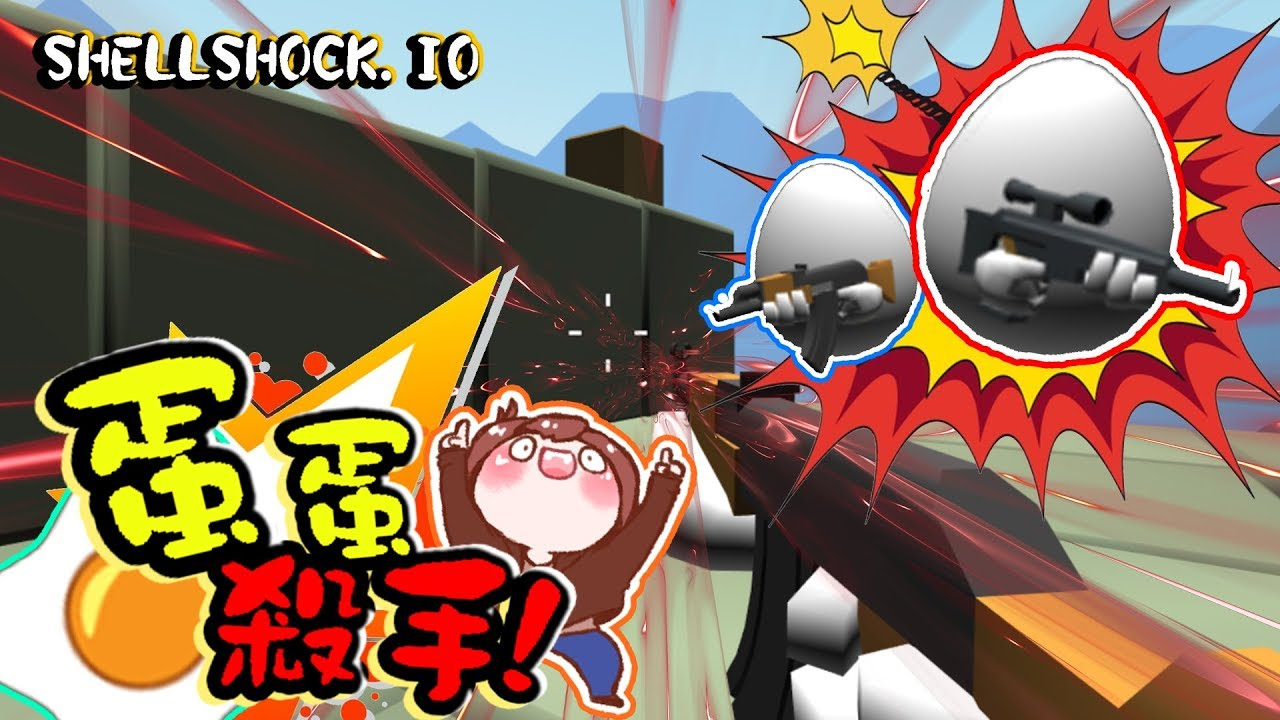 【巧克力】『Shell Shock.io:蛋蛋殺手』 - 沒有我狙擊不了的蛋蛋! - YouTube