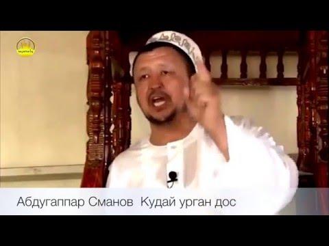 АБДУГАППАР СМАНОВ MP3 СКАЧАТЬ БЕСПЛАТНО
