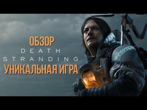 Обзор Death Stranding БЕЗ СПОЙЛЕРОВ - гениальный симулятор ходьбы. 10 из 10?
