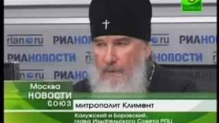 Пресс-конференция, посвященная православной книге(Первая книга, которую напечатали на Руси, была «Апостол». В этом сказывается культурное и духовное предпочт..., 2010-03-03T13:04:05.000Z)