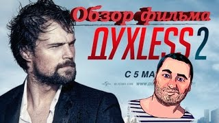 ОБЗОР фильма ДУХLESS 2