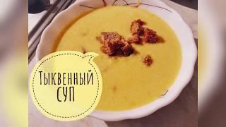 Домашние рецепты / Тыквенный суп-пюре / Суп из тыквы