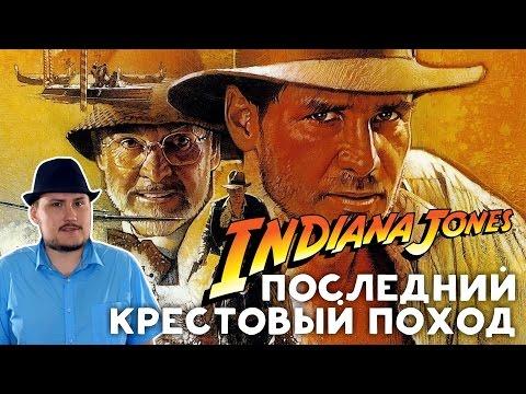 Индиана Джонс Трилогия: Киноляпы и интересные факты