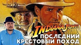 [Ретроспектива] Индиана Джонс и Последний Крестовый Поход