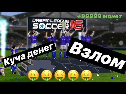 Как скачать взломанную игру Dream League Soccer 2016 на IOS без Пк и джейлбрейка👍🏼