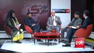 TAWDE KHABARE: BRICS Warn Against Continued Violence In Afghanistan