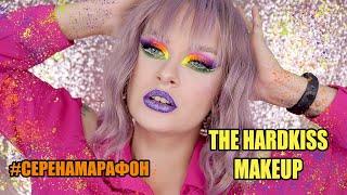 ПЯТЫЙ МАКИЯЖ The Hardkiss Make Up СЕРЕНАМАРАФОН